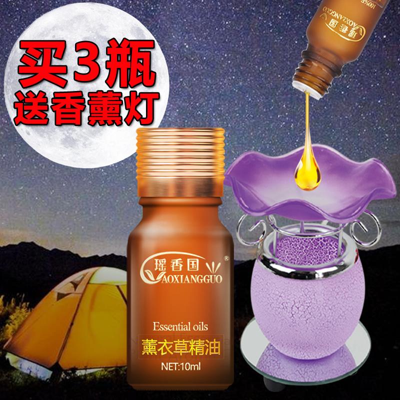 瑶香国香薰精油加湿器专用家用卧室室内熏香薰衣草助睡眠净化空气