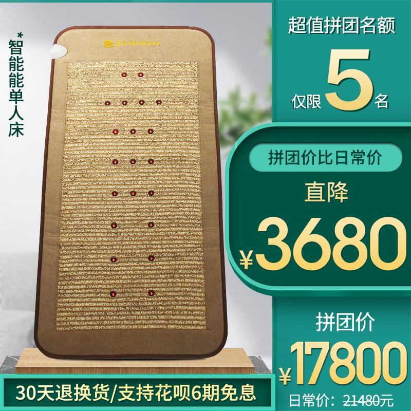台湾正品JW玄兴能量床单人床垫智能远红外线理疗保健养生美容院线