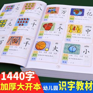 领1元券购买1440字学前看图识字3-4-5-6-7教材