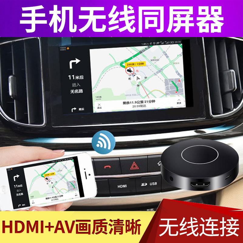 无线HDMI+AV红白黄同屏器手机连接老电视汽车载视频车机导航互联