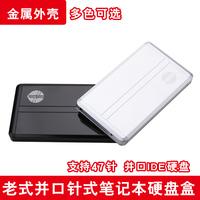 comtop 2.5寸硬盘盒ide并口 老笔记本针式接口移动硬盘盒usb2.0