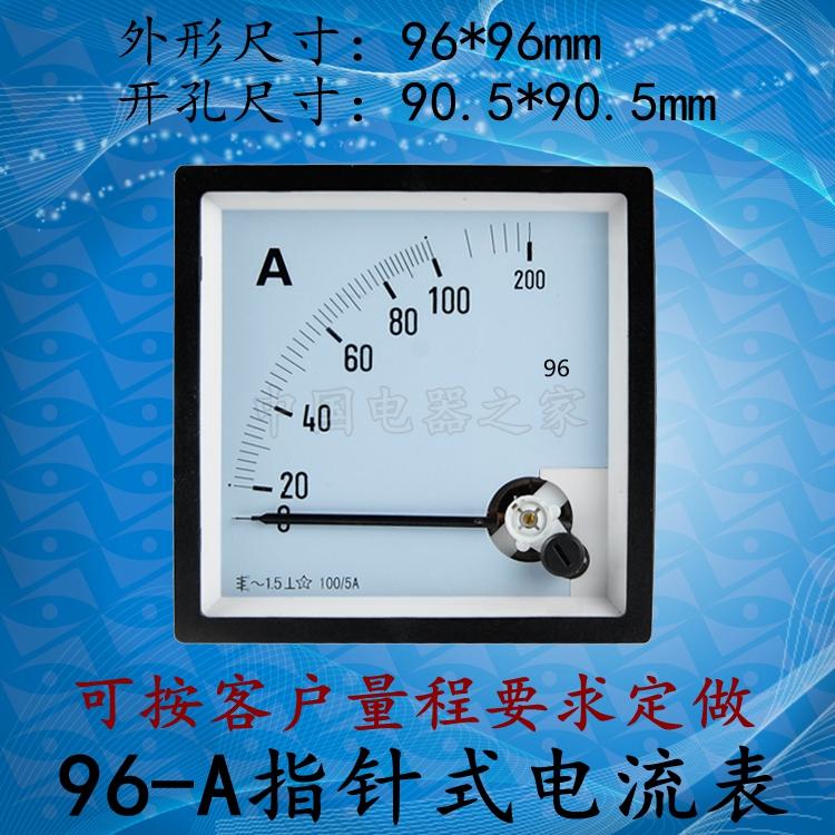 SQ96 YM96 SR-96 CP-96电流表 指针式仪器仪表 设备电工指示仪表