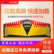 威刚XPG游戏威龙DDR4 2400 8G台式机电脑内存条4代2666 3000 3200