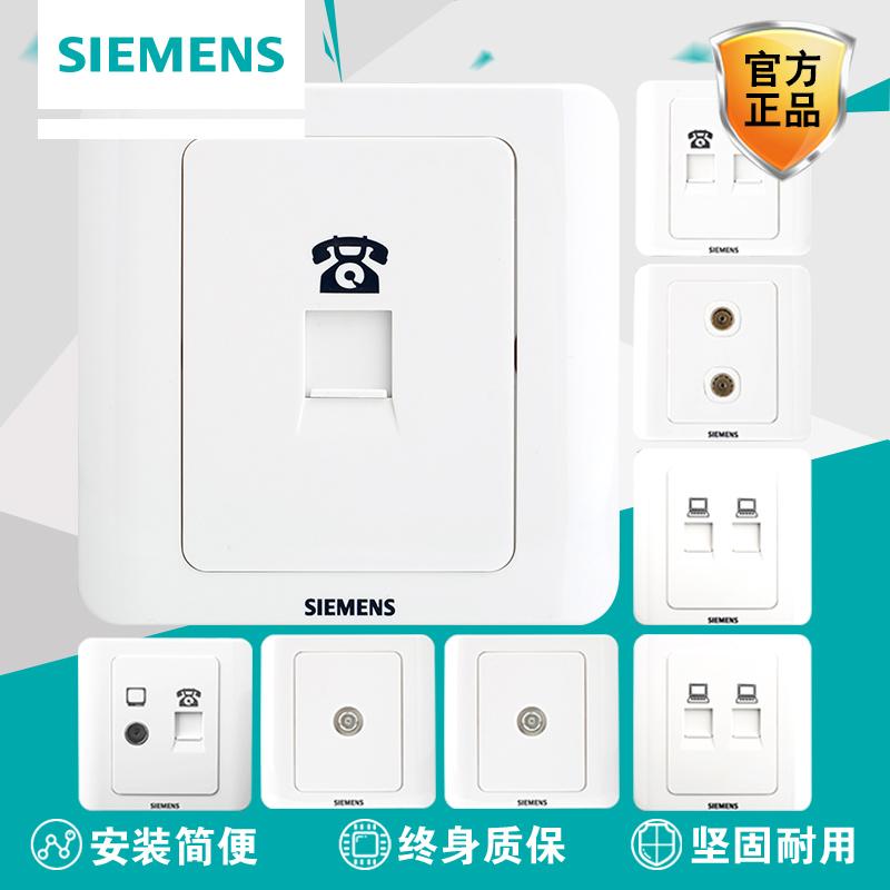 西门子开关插座面板远景白双电脑电话电脑网络五类六类信息插座