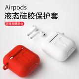 适用airpods硅胶保护套