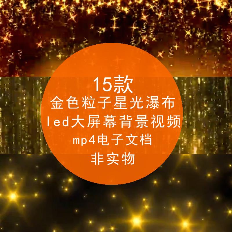 金色粒子星光瀑布大屏幕舞台晚会LED背景素材婚礼婚庆演出视频