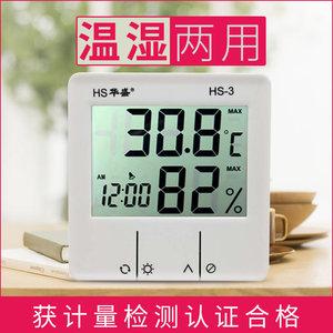 华盛电子数字干湿室内家用温湿度计