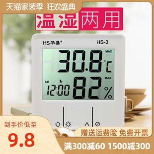 温度表带闹钟 华盛电子数字干湿温度计室内高精度温湿度计家用台式