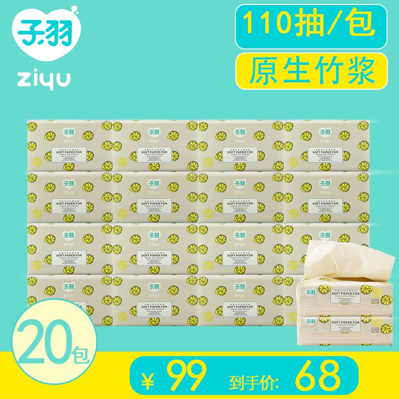 子羽竹浆本色抽纸110抽整箱20包 婴儿家用竹纤维面巾纸家庭实惠装