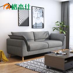 格杰仕现代简约布艺沙发客厅小户型整装布沙发家用组合北欧沙发