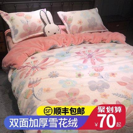 加厚珊瑚绒四件套女双面绒冬季法兰绒保暖床上水晶法莱绒被套床单