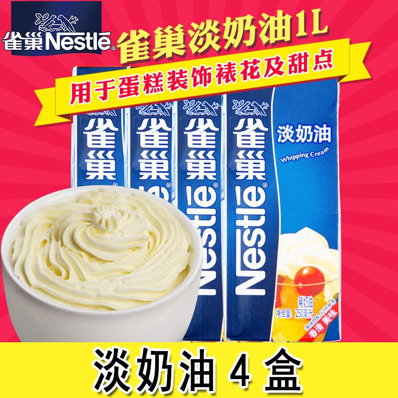 雀巢淡奶油1L 动物性鲜奶油 烘焙蛋糕裱花蛋挞西点原料250ml*4瓶