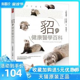 台版 貂的健康医学百科了解宠物貂的兽医师详细解说健康百科常识医疗保健书籍图片