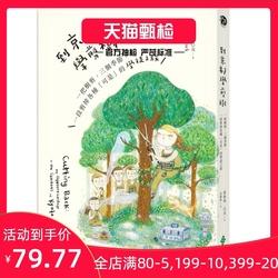 【现货】台版 到京都学剪树一把树剪三个季节一段剪掉各种可是的学徒之旅树木栽培园艺修剪栽培类书籍远流出版