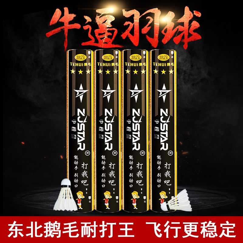 Zhongjixing badminton resistant king, three stars, special goose feathers, 12 professional balls for outdoor training games
