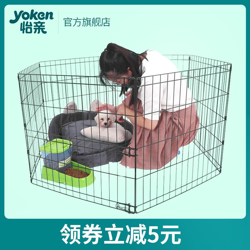 怡亲宠物铁丝小型犬狗笼子中围栏88.80元包邮