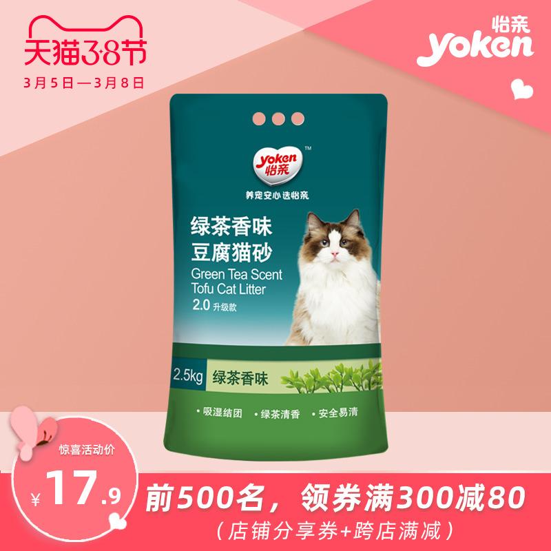 怡亲绿茶豆腐猫砂豆腐砂猫沙除臭低尘可冲厕所2.5kg快结团4件包邮