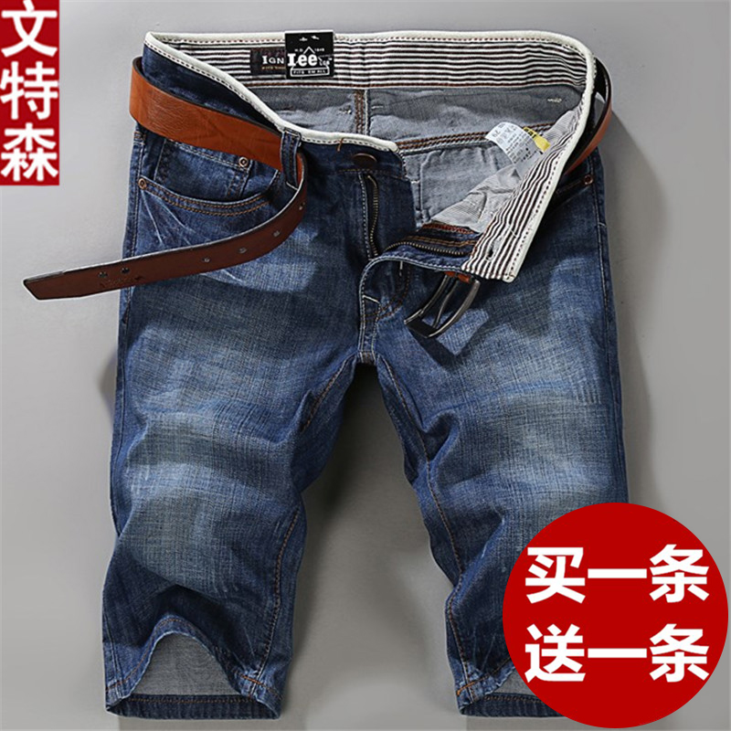 Spring and Summer Thin Jeans Shorts Men Straight Cylinder Loose Korean Chao Men's Five Points Hole Jeans Trousers Men