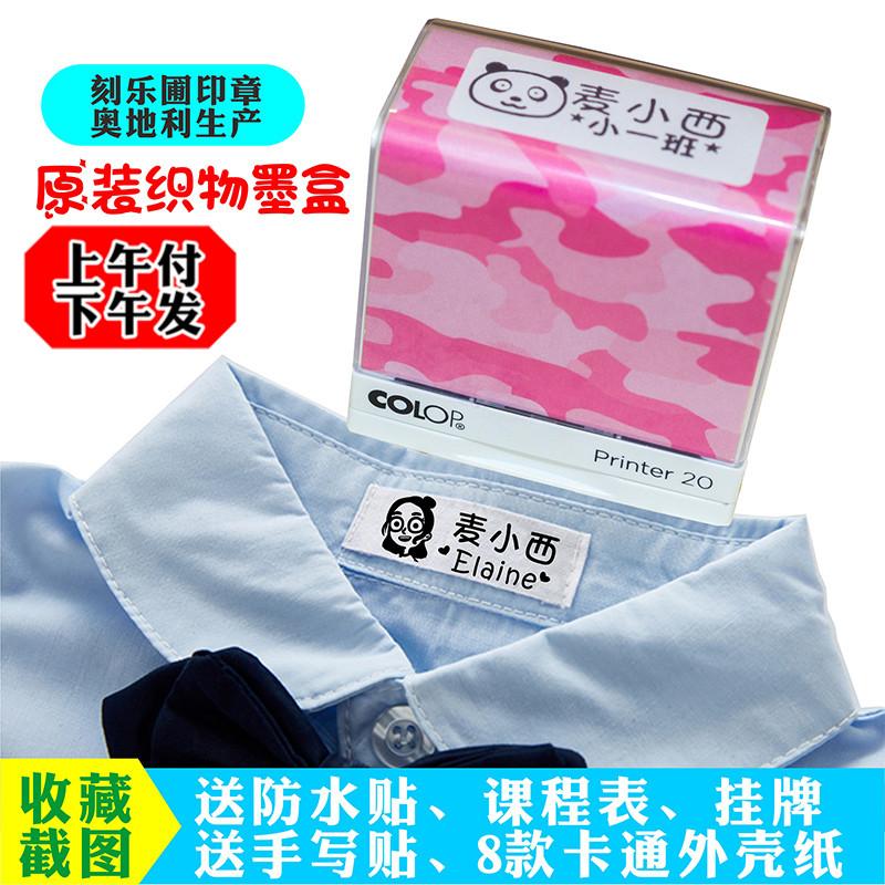 COLOP定制儿童幼儿园学生防水洗宝宝衣物姓名字贴章抖音衣服印章