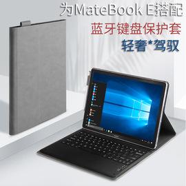 华为MateBook E蓝牙键盘保护套12英寸平板电脑套PAK-AL09二合一外接送鼠标全部防摔保护套AF21替代图片
