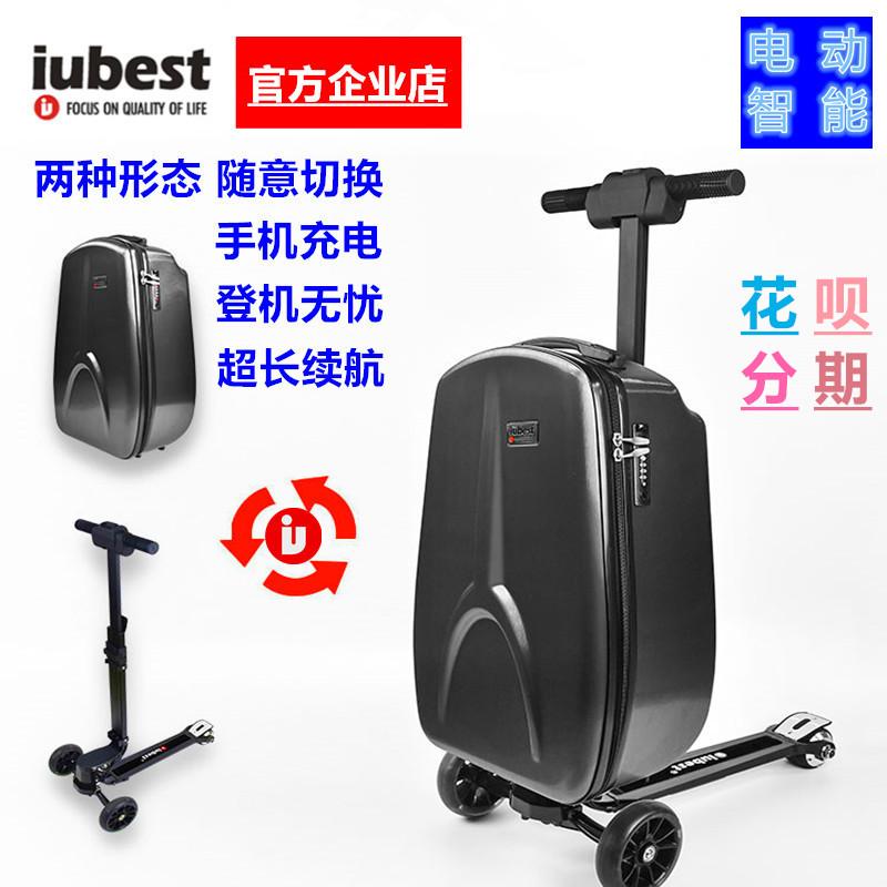iubest2021新款电动行李箱智能骑行拉杆箱多功能登机箱女抖音同款