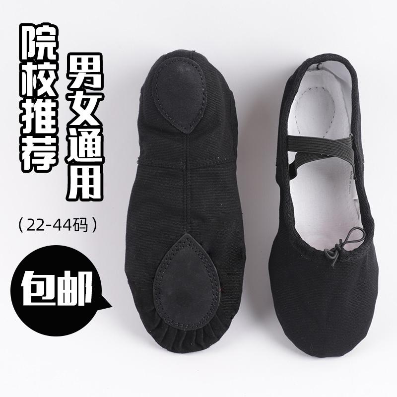 舞蹈鞋儿童男童黑色软底练功鞋男士形体女童跳舞猫爪中国芭蕾舞鞋