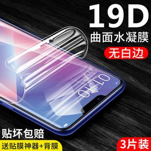 oppoA1鋼化水凝膜oppo k1全屏覆蓋oppoa3手機膜a7x軟膜抗藍光oppoa5高清貼膜防指紋全包原裝防摔