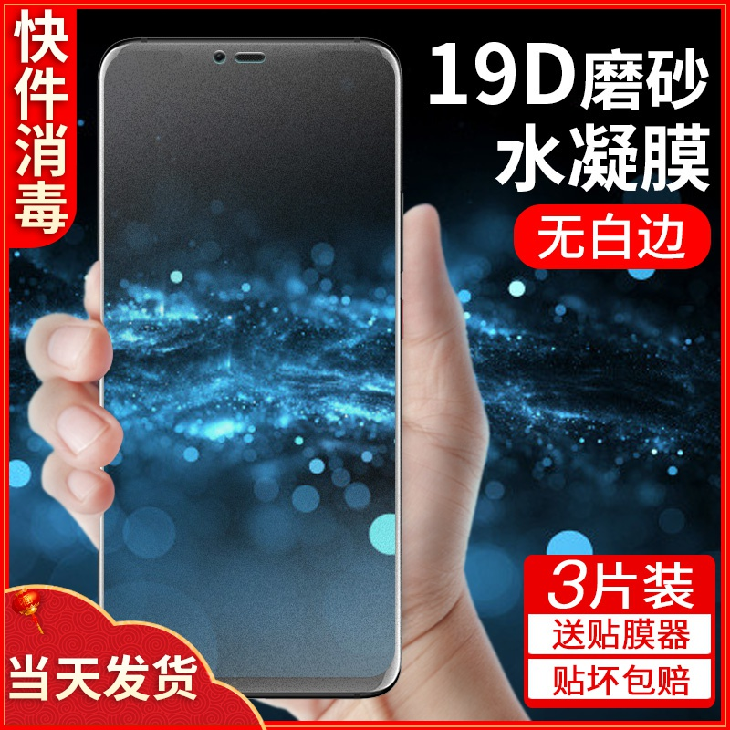 华为mate20pro水凝膜磨砂华为mate20钢化膜曲面全屏mate20x手机膜5G游戏软膜液态纳米原装原厂高清贴膜防指纹