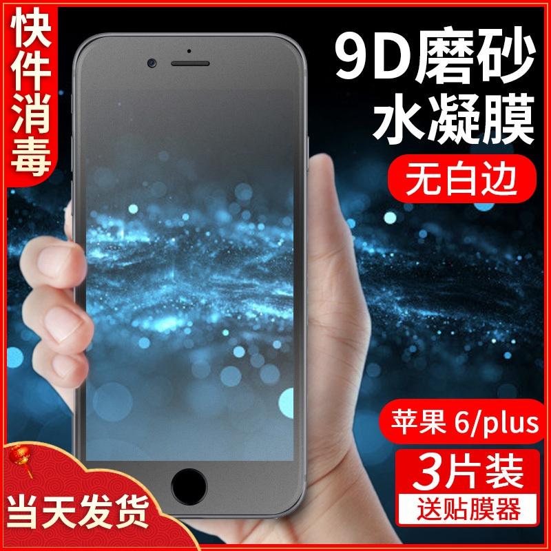 iphone6钢化水凝膜磨砂苹果6s手机膜全屏覆盖软膜六plus纳米高清抗蓝光贴膜6p全包边6sp防摔防爆软边mo防指纹