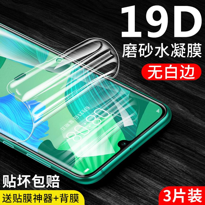 华为nova5pro钢化膜华为nova5i水凝膜nova5ipro磨砂膜nova5手机贴膜nova5z软膜全屏覆盖原装蓝光游戏液态纳米