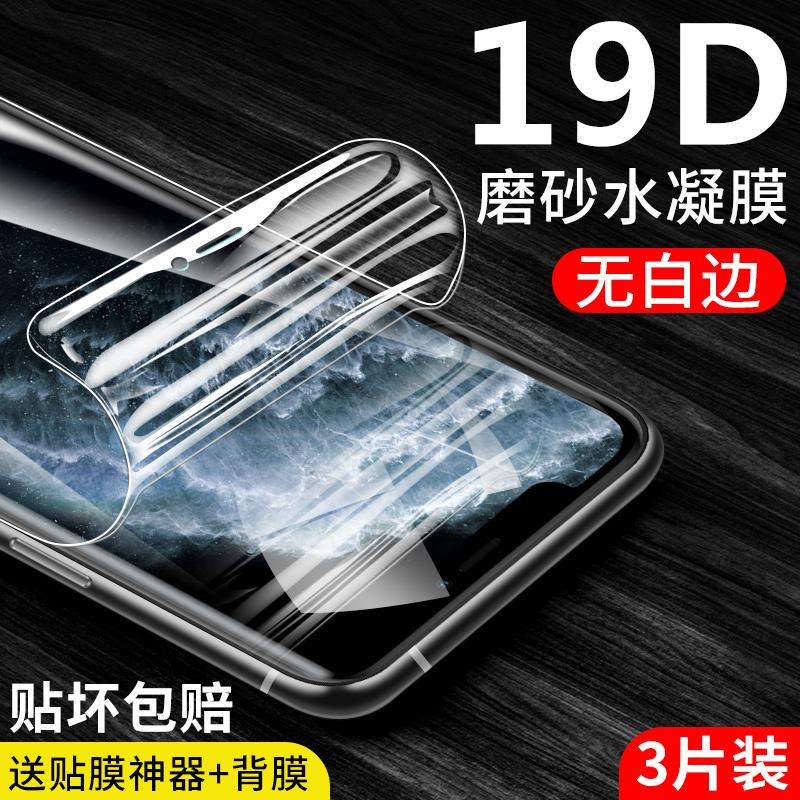 iphone11水凝膜iphone11promax钢化膜全屏覆盖苹果11pro手机膜11pro磨砂膜游戏贴膜软膜抗蓝光防摔原装防指纹