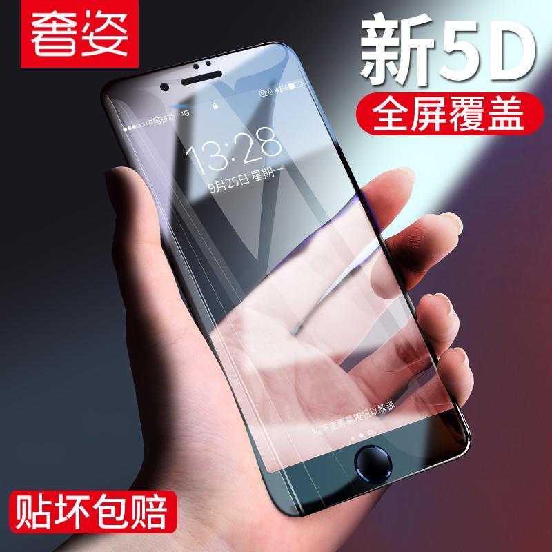 奢姿苹果7plus钢化膜iphone8全屏覆盖7p全包5D蓝光i8手机8plus防摔8P膜刚化全身mo软边i7超薄七八8x水凝黑色