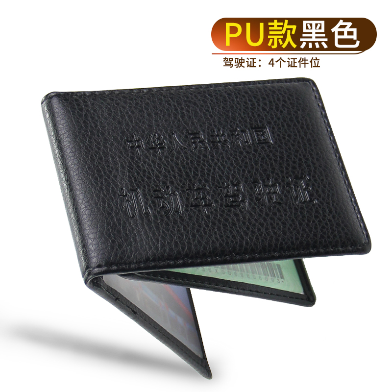 Card, bag and leather cover for driver's license, integrated shell, simple practical book, sub shell, universal set of driver's license