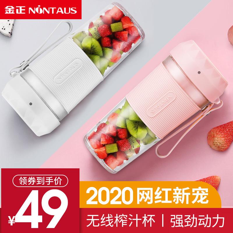 金正便携榨汁杯家用充电式榨汁机小型电动果汁机迷你炸汁水果汁杯
