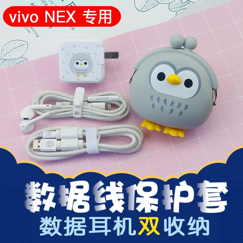 9.99元包邮VIVO x27/x23/pro/NEX数据线保护套z3耳机线充电线保护线iQO
