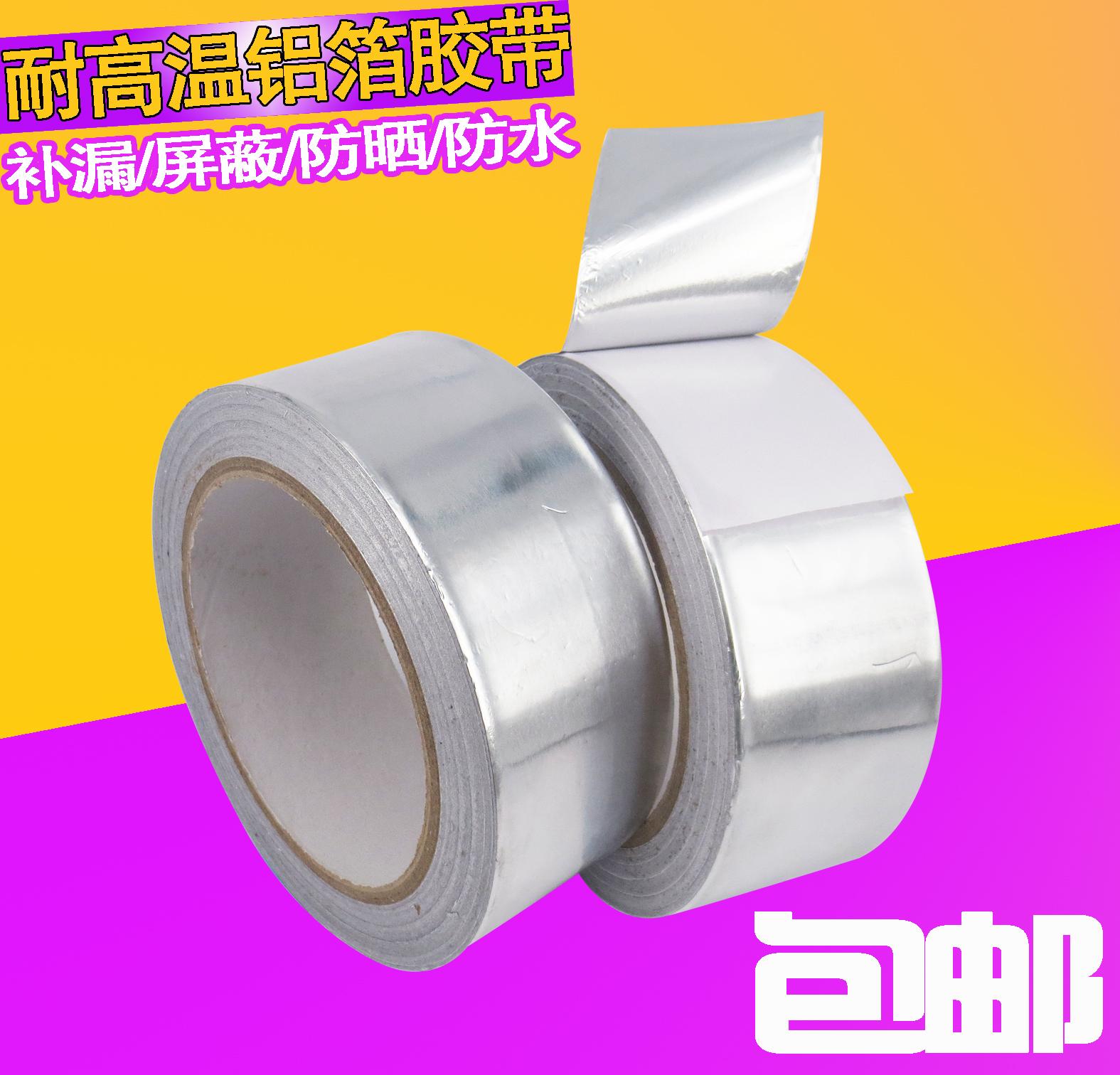 加厚铝箔胶带 耐高温錫箔纸胶带密封防水补漏自粘管道 20米满包邮