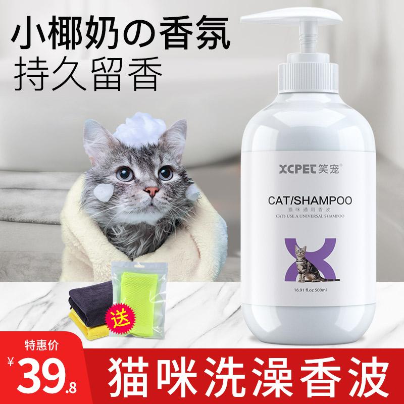 猫咪沐浴露洗澡专用杀螨除菌幼猫免洗干洗宠物猫猫沐浴液香波用品