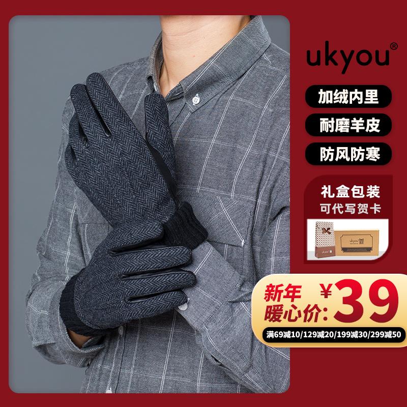 ukyou手套男冬加厚加绒保暖骑行开车摩托车男士冬季羊皮真皮手套