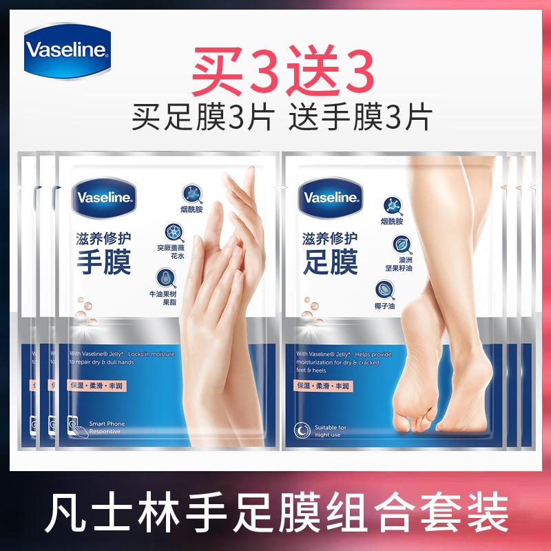 凡士林滋養手足膜補水保濕修護腳后跟干裂男女足部護理腳膜煙酰胺
