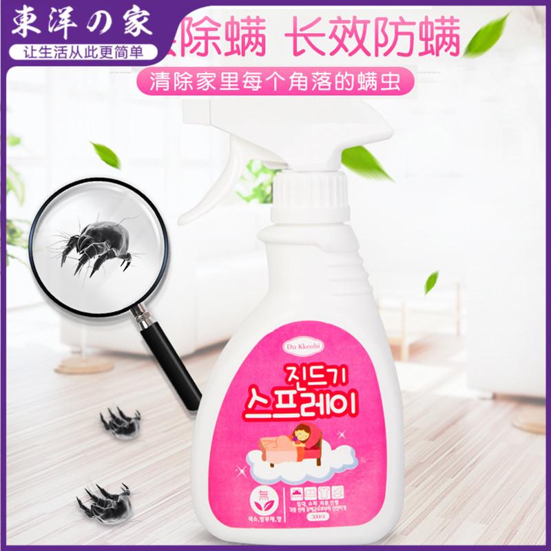 韩国进口除螨喷雾剂家用螨虫喷剂床上家用杀跳蚤虱子除螨剂300ml