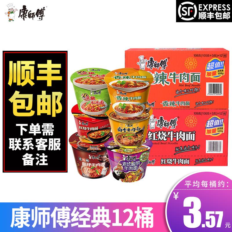 康师傅经典12桶装红烧香辣牛肉面(非品牌)