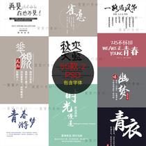 小清新文藝古風文字排版模板PSD源文件圖片中文字體海報設計素材2