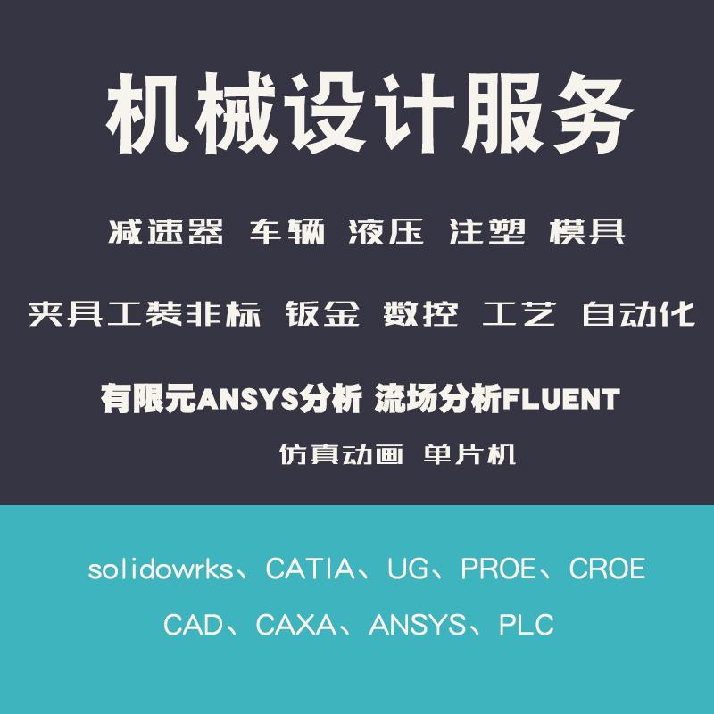 Два помедленнее устройство CAD машины дизайн машины рука plc ограниченное юань ANSYS филиал анализировать поколение сделать UG поколение живопись строить плесень