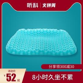 蜂窝凝胶坐垫学生夏天透气降温冰凉硅胶汽车冰垫蜂巢坐垫夏季凉垫图片