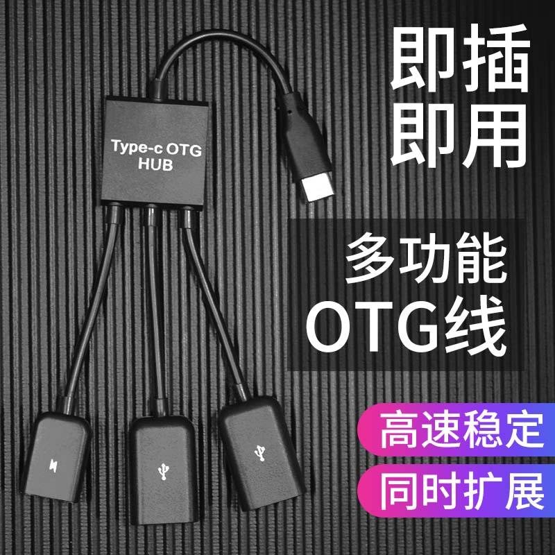 多功能OTG转接头三合一数据线安卓micro手机转USB转接头typec连接鼠标键盘U盘HUB分线器一拖三转接线供电三头