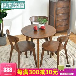 实木简约圆桌家用餐桌小户型现代桌椅组合北欧洽谈圆形小桌子