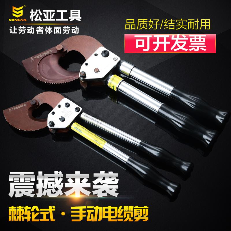 松亚电缆剪齿轮剪刀棘轮式电线剪J40 J52 J75 J95J100大型线缆剪