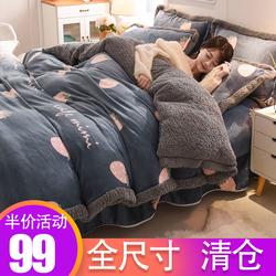 牛奶绒珊瑚绒四件套加厚水晶绒床单冬季床上双面被套法兰绒三件套