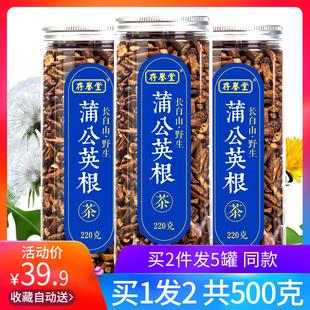 蒲公英根茶野生干货500g长白山正品 红茶蒲谷丁炒蒲公英纯根不特级