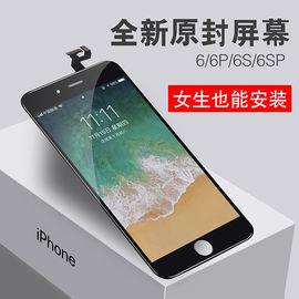 品道适用于iphone6屏幕苹果6s/6plus/6sp/5s/7代/7p/se手机换显示内外触摸屏 4.7/5.5寸液晶显示屏幕原裝正品图片